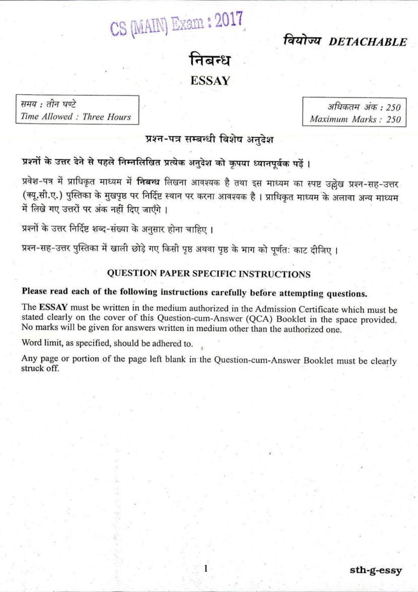 IAS Mains Paper Essay PDF Download UPSC Civil Services Question Papers