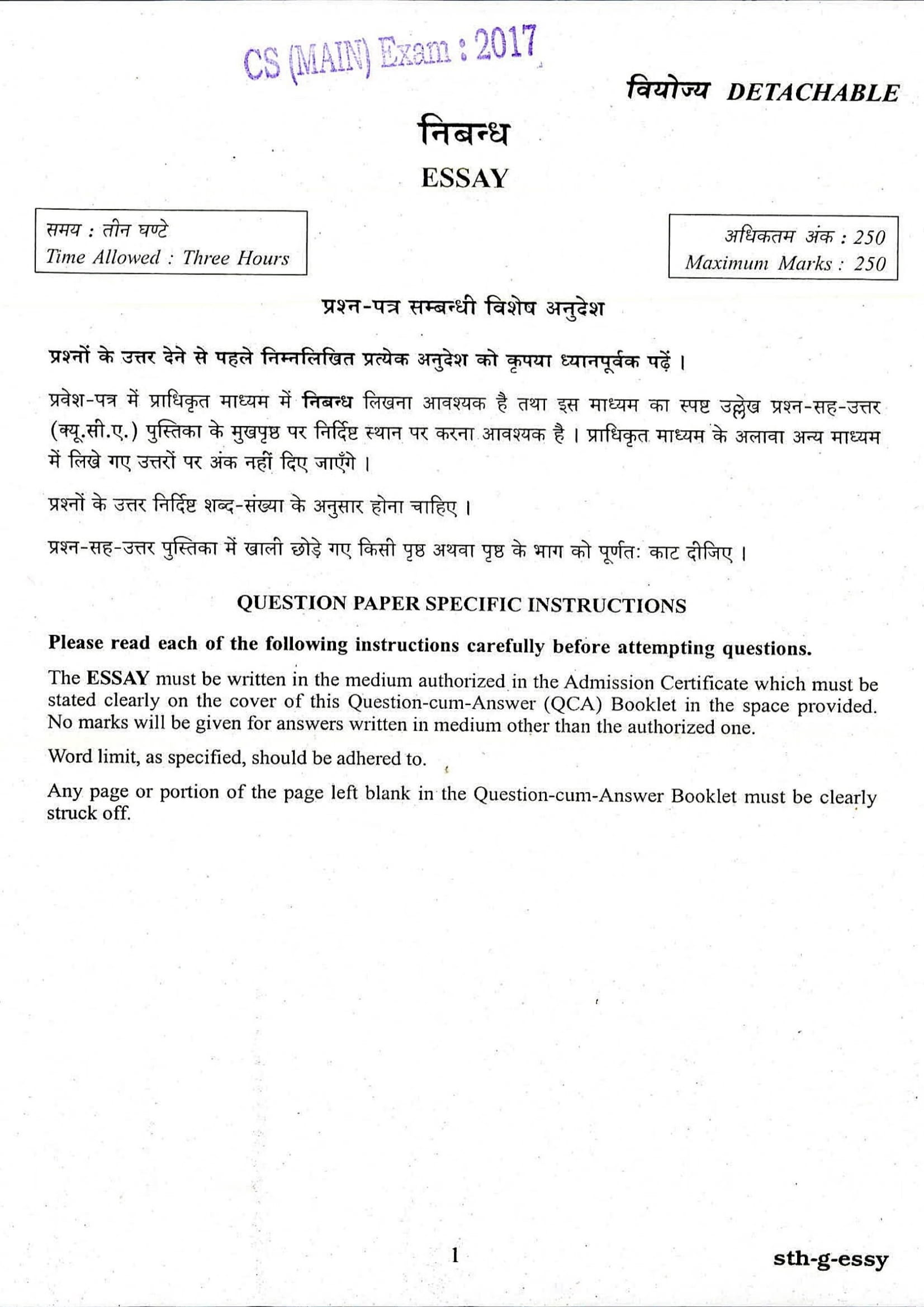 Listing of Essays Inquired within City Expert services Mains