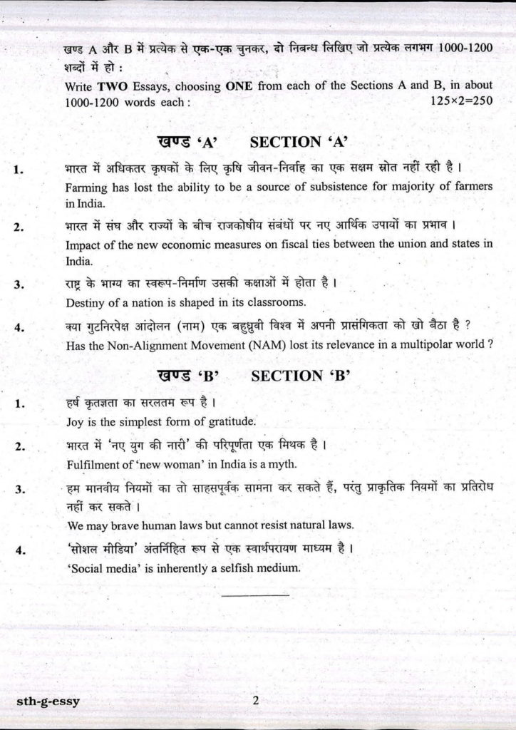 IAS Mains Paper Essay PDF Download UPSC Civil Services Question Papers