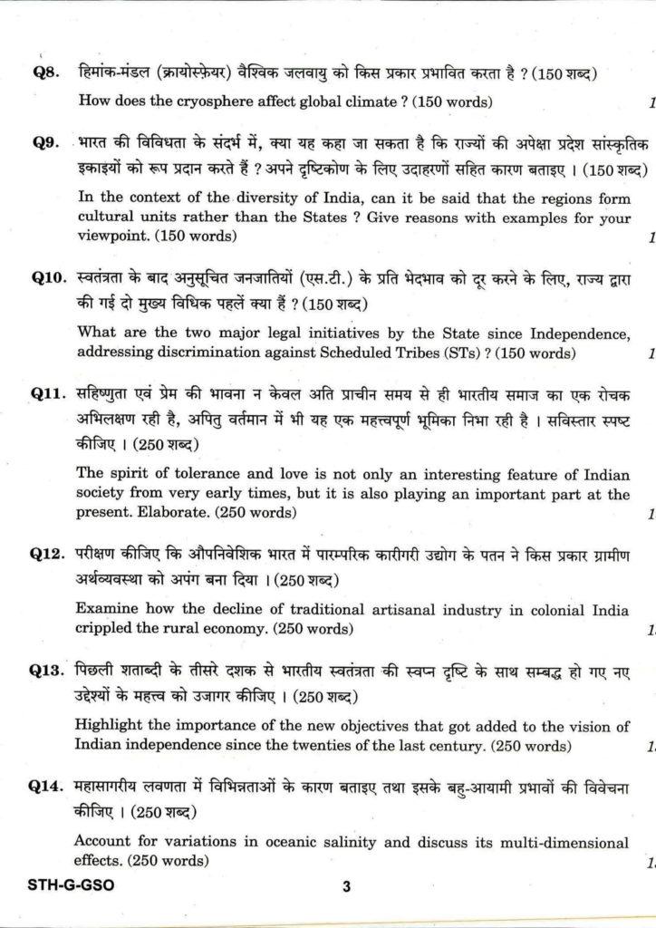 IAS Mains GS 1 Paper PDF Download 2017 UPSC Civil Services General Studies 1 Question Papers for 2018