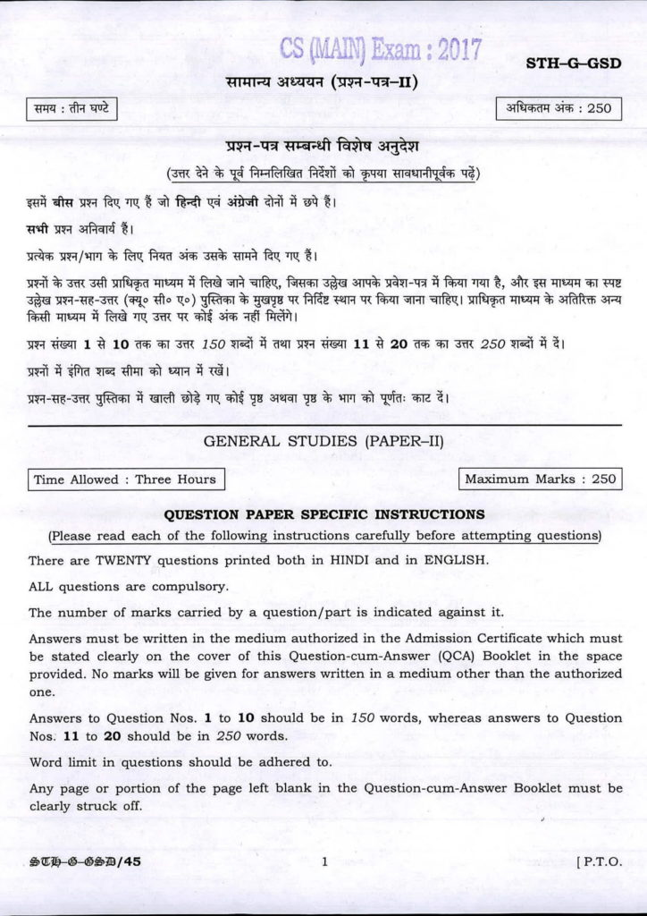 IAS Mains GS 2 Paper PDF Download UPSC Civil Services General Studies 2 Question Papers