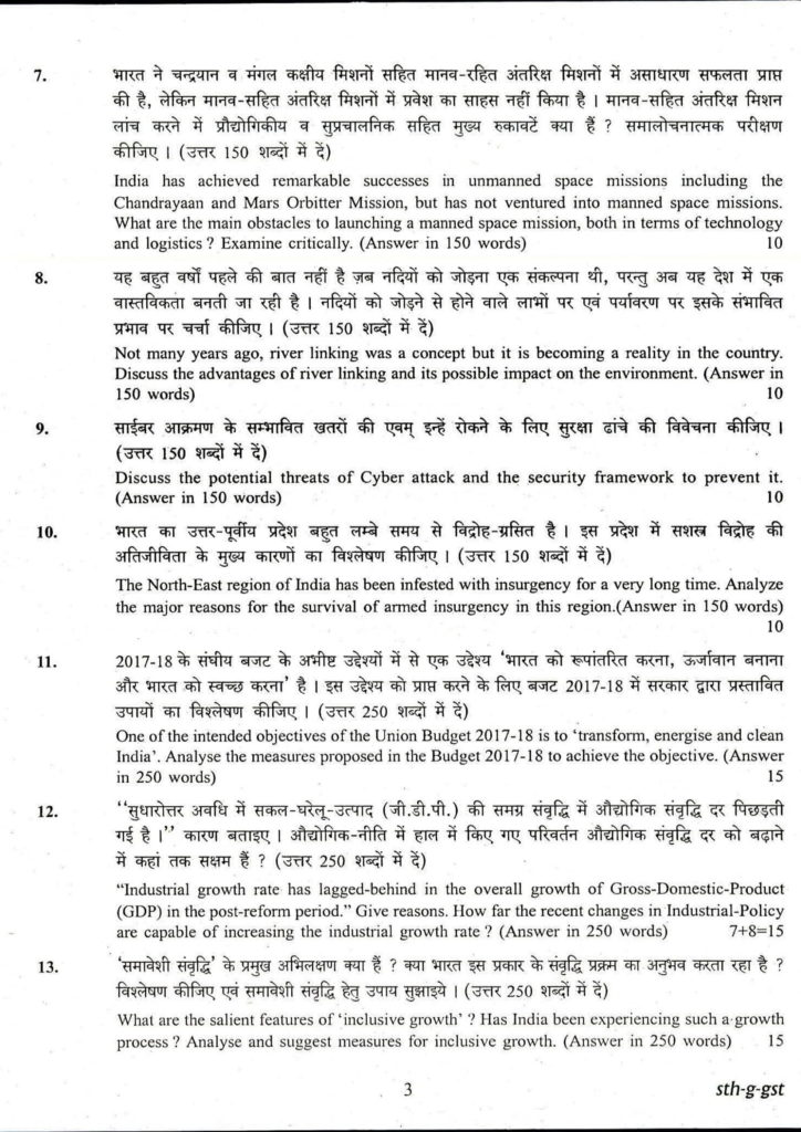 Important essays for civil services pdf