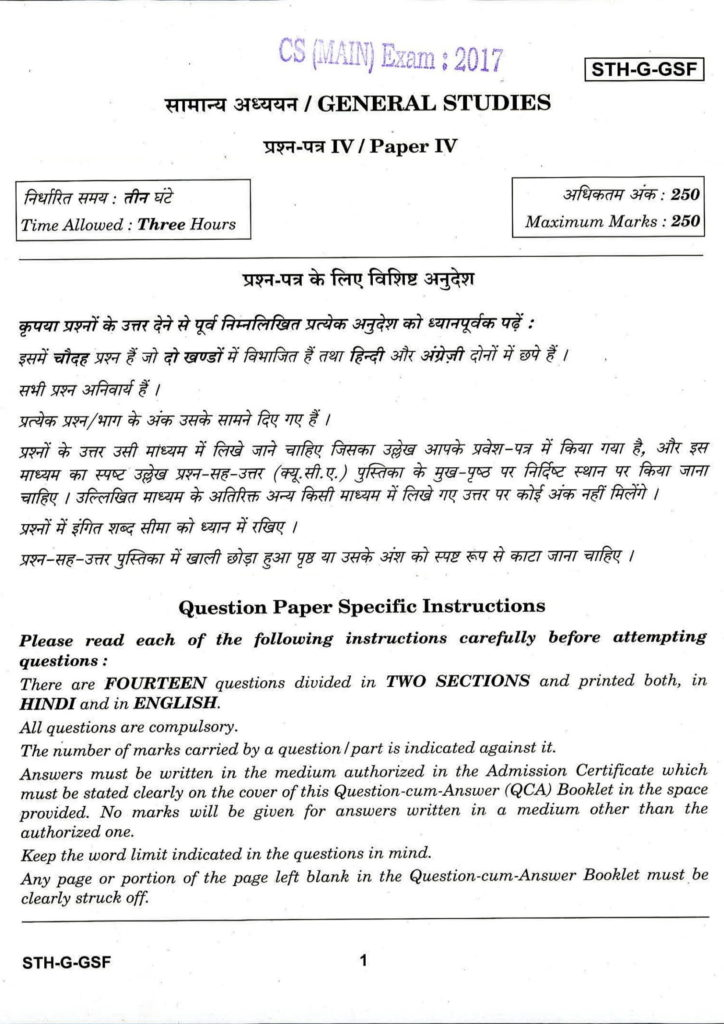 IAS Mains Paper GS 4 PDF Download UPSC Civil Services General Studies 4 Question Papers