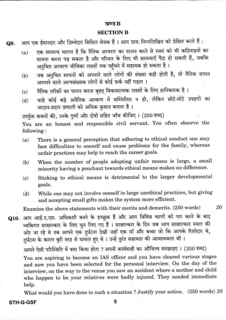 IAS Mains Paper GS 4 PDF Download UPSC Civil Services General Studies 4 Question Papers