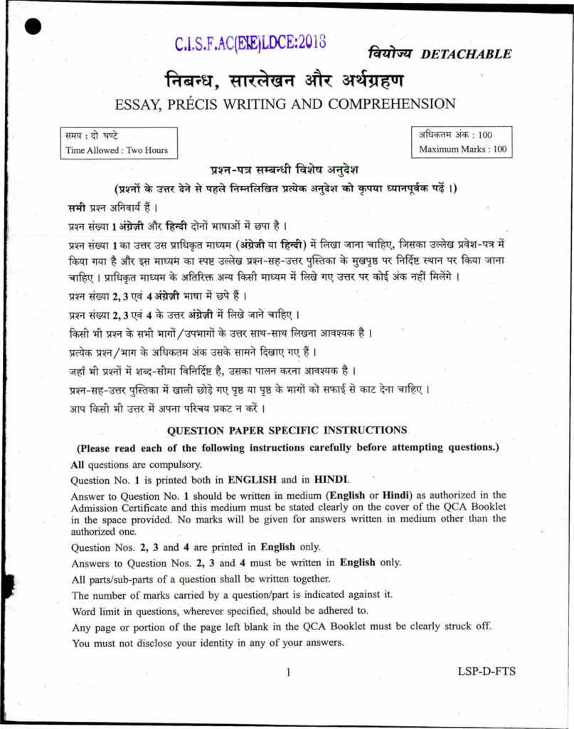PDF Download for CISF Sample Question Papers Essay, Precis Writing and Comprehension 2018 UPSC LDCE AC(EXE) Previous Year Papers