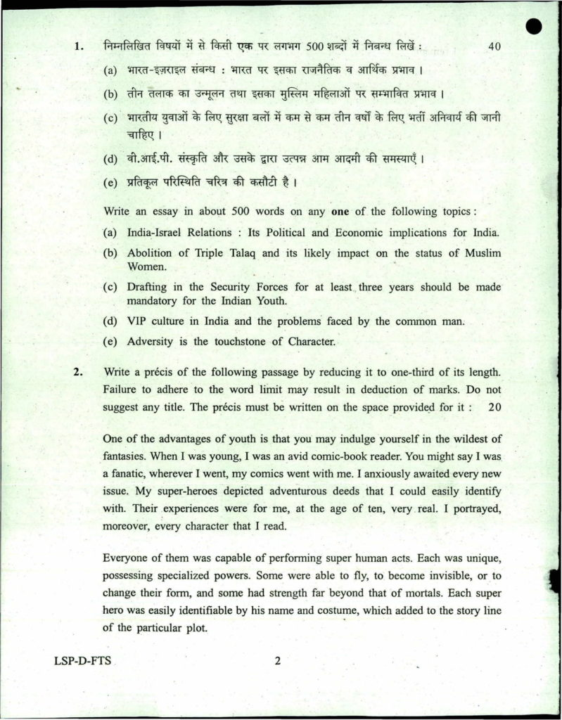 Cisf Sample Question Papers Essay Precis Writing And Comprehension   Free Pdf Download For Cisf Sample Question Papers Essay Precis Writing  And Comprehension  Upsc Best English Essays also Essays For Kids In English  Academic Writers Online Review