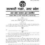 UP Board Syllabus For Class 12th, 11th, 10th, 9 2018-19 Uttar Pradesh Board Syllabus 2018 Intermediate, High School PDF Download UP Board Syllabus For Class 9 2018-19 Uttar Pradesh Board Syllabus 2018 9 PDF Download