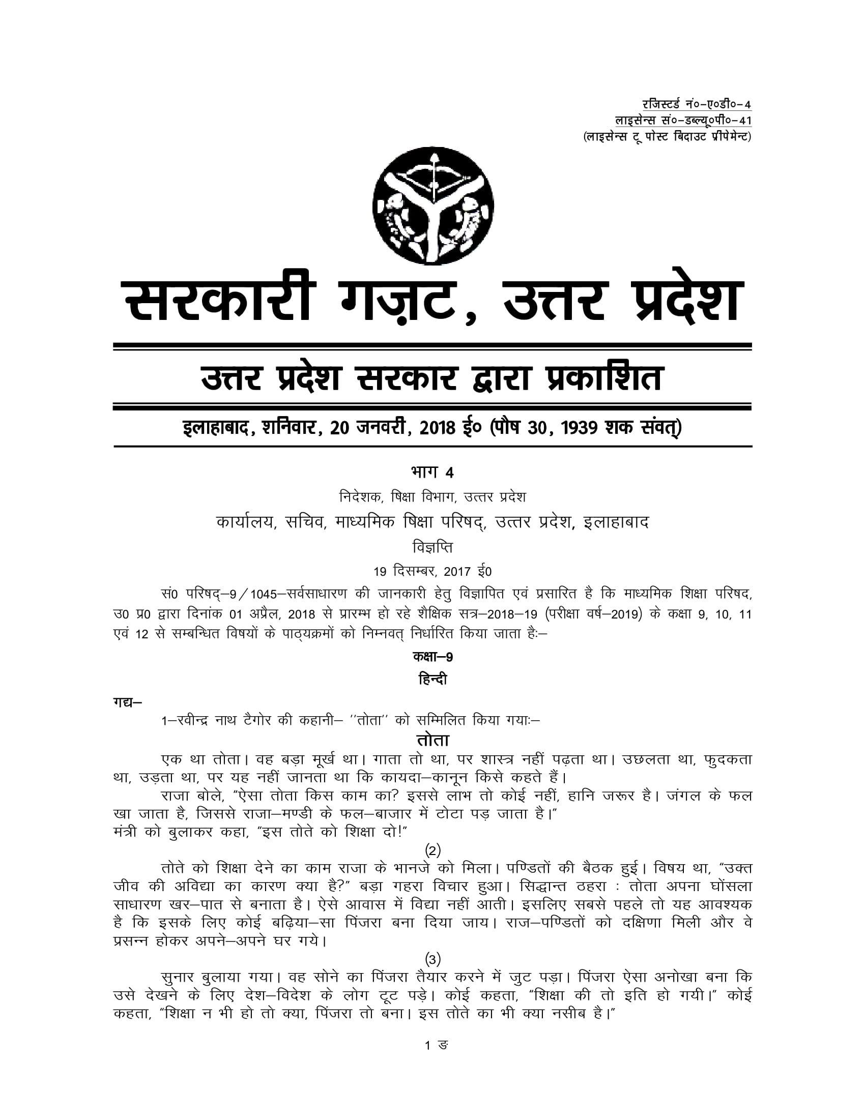 UP Board Syllabus For Class 12th, 11th, 10th, 9th 2018-19 Uttar Pradesh Board Syllabus 2018 Intermediate, High School PDF Download UP Board Syllabus For Class 9th 2018-19 Uttar Pradesh Board Syllabus 2018 9th PDF Download