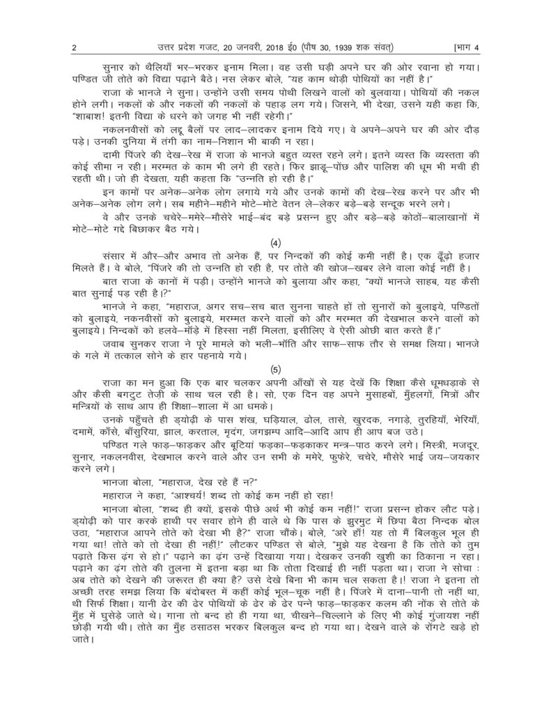 UP Board Syllabus For Class 9 2018-19 Uttar Pradesh Board Syllabus 2018 9 PDF Download