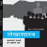 एनसीईआरटी बुक कक्षा ग्यारहवीं लेखाशात्र - 2 डाउनलोड  | NCERT Books Class 11 Accountancy in Hindi एनसीईआरटी बुक कक्षा ग्यारहवीं लेखाशात्र - 1 डाउनलोड  | NCERT Books Class 11 Accountancy in Hindi
