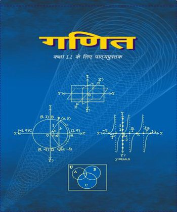 NCERT Books For Class 11 Maths Free PDF Download