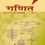 एनसीईआरटी बुक कक्षा बारहवीं गणित-1 डाउनलोड | NCERT Books Class 12th Maths Part 1 in Hindi एनसीईआरटी बुक कक्षा बारहवीं गणित-2 डाउनलोड | NCERT Books Class 12th Maths Part 2 in Hindi