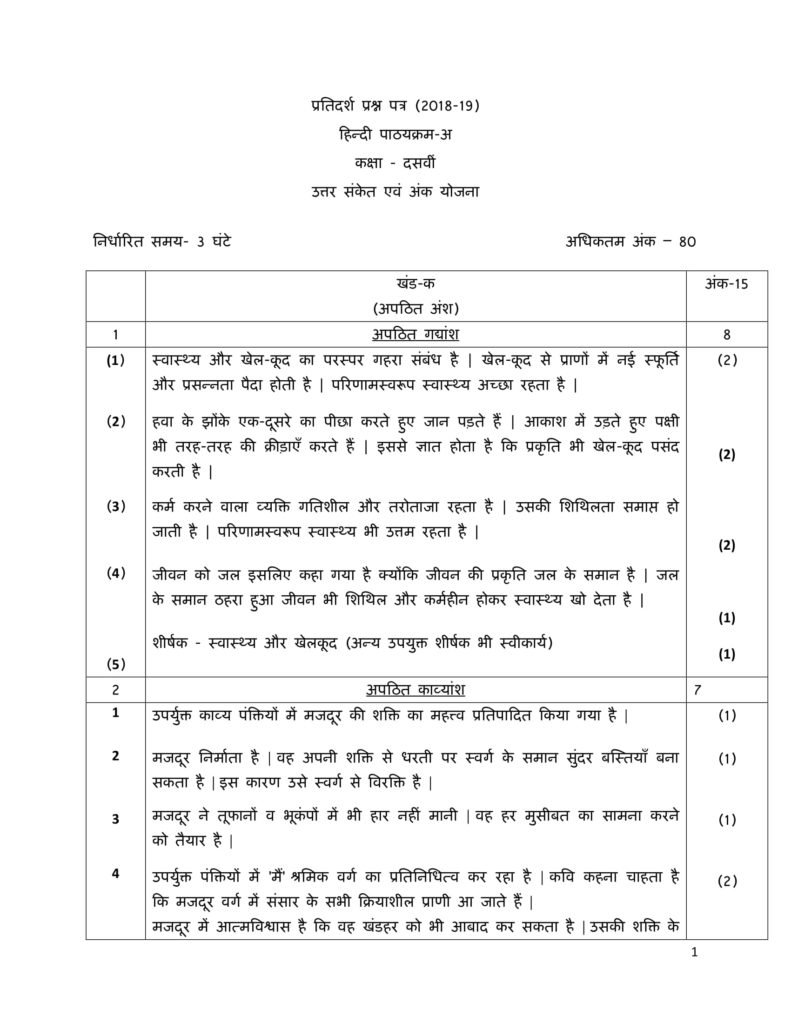 Hindi A Class 10 CBSE Solved Paper with Answers ➤ Marking Scheme PDF Download 2019 - Official