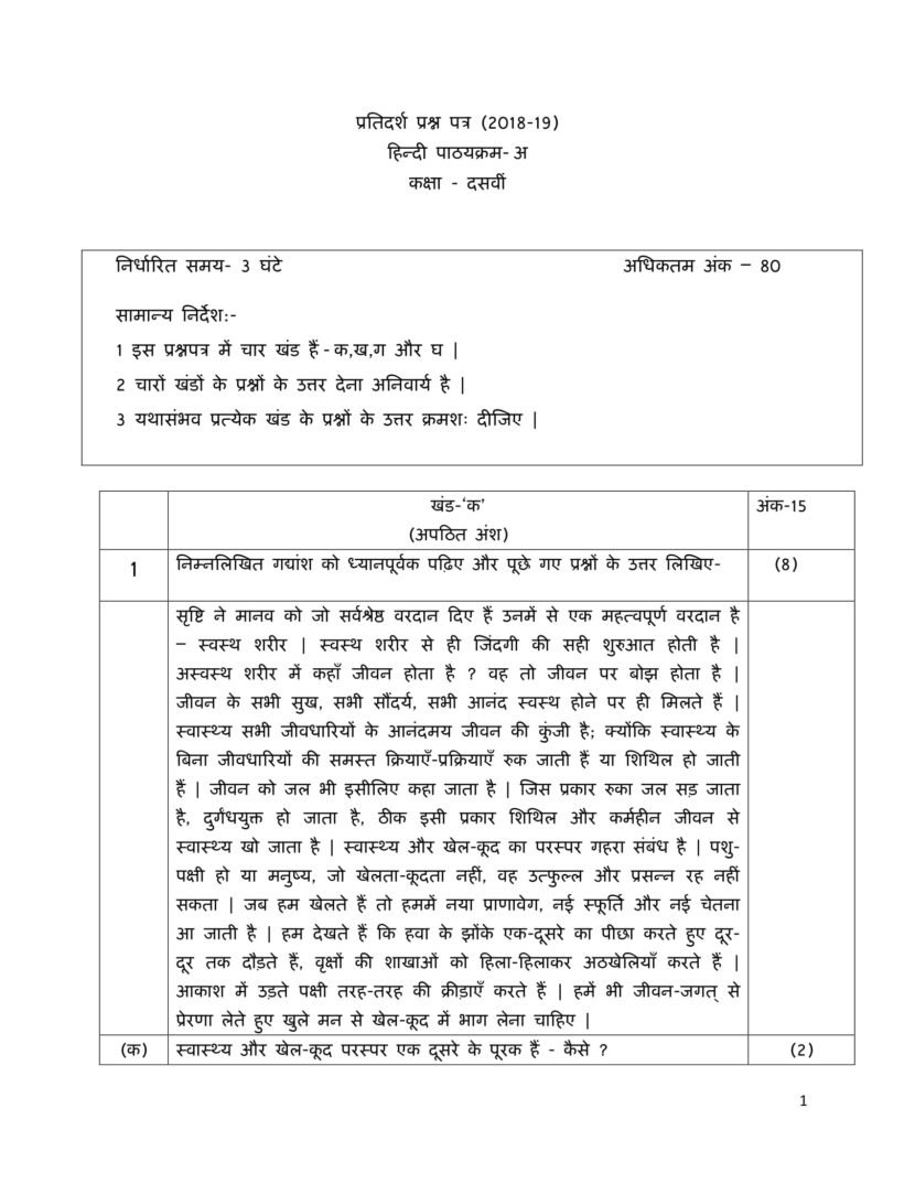 Hindi A Class 10 CBSE Solved Paper with AnswersMarking Scheme PDF Download 2019 - Official