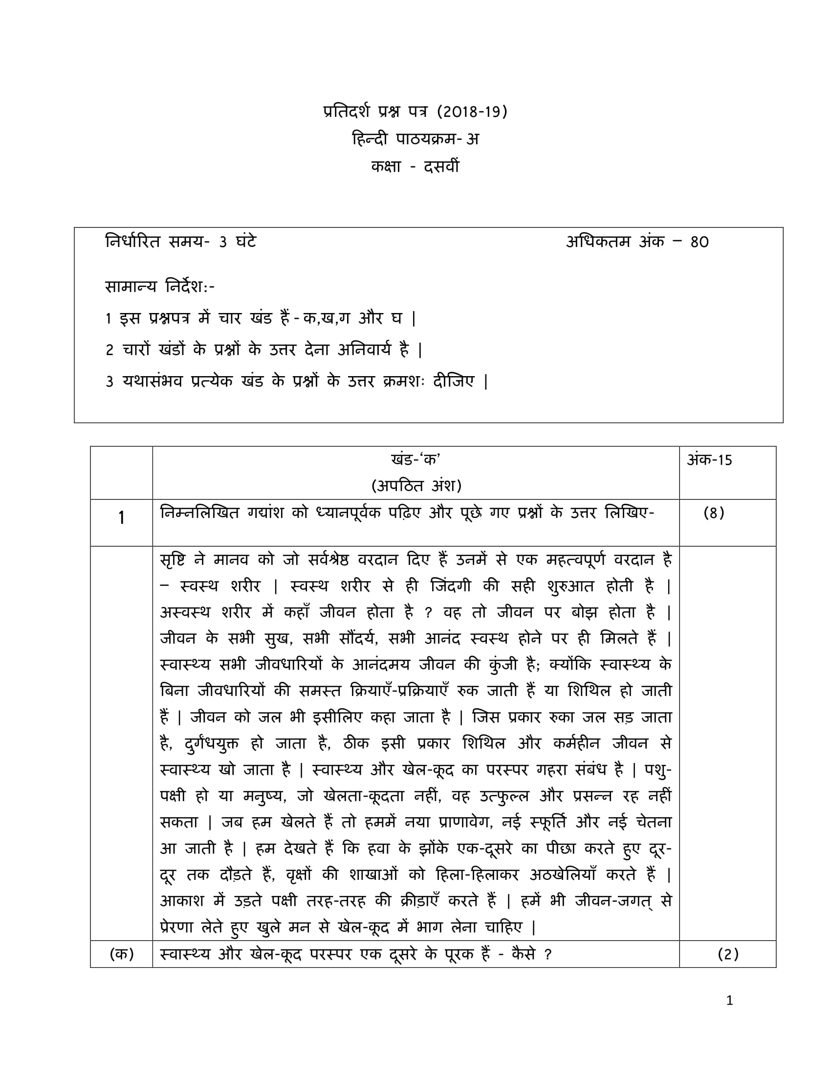 Hindi A Class 10 CBSE Solved Paper with Answers | Marking Scheme PDF Download 2019 - Official