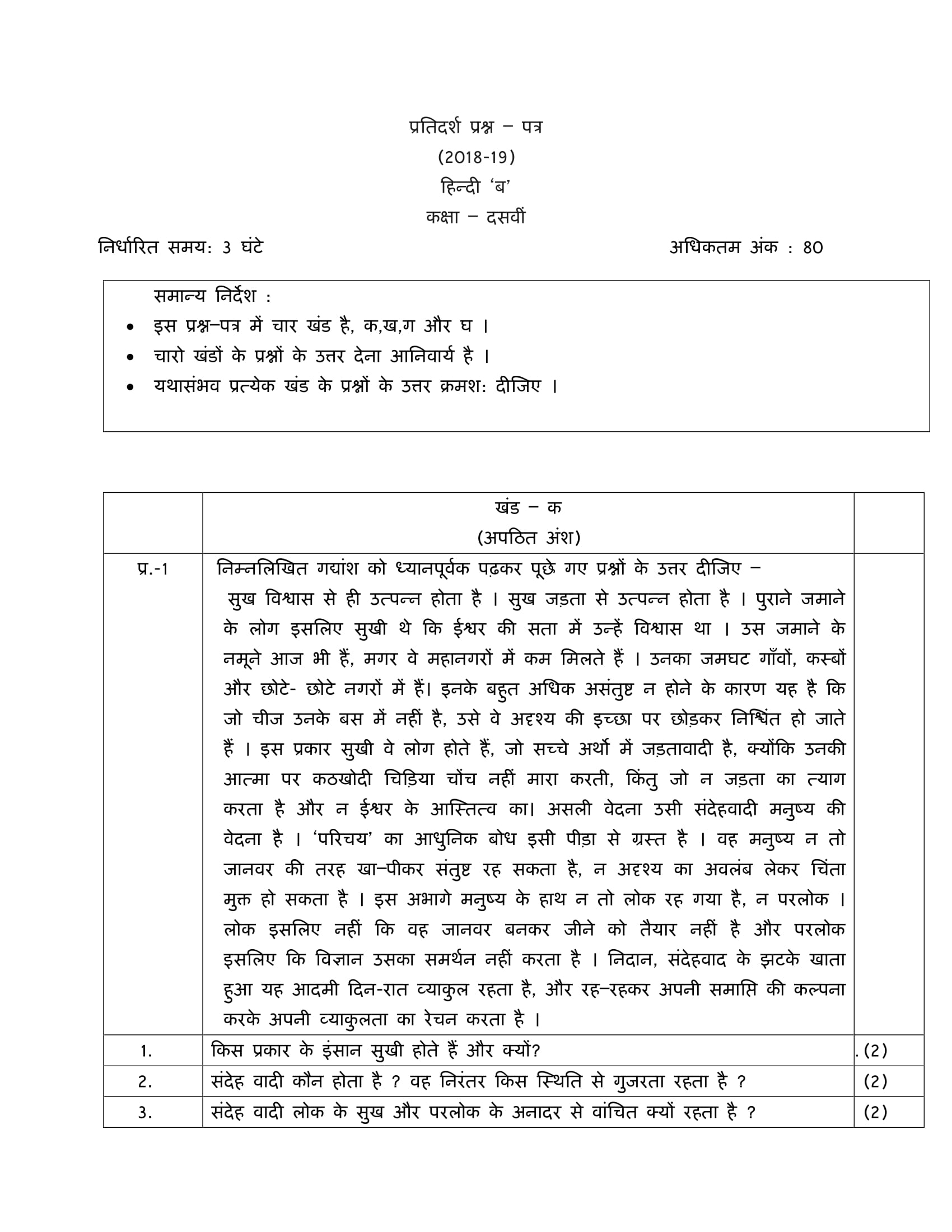 Hindi B Class 10 CBSE Solved Paper with Answers, Marking Scheme PDF Download 2019 - Official