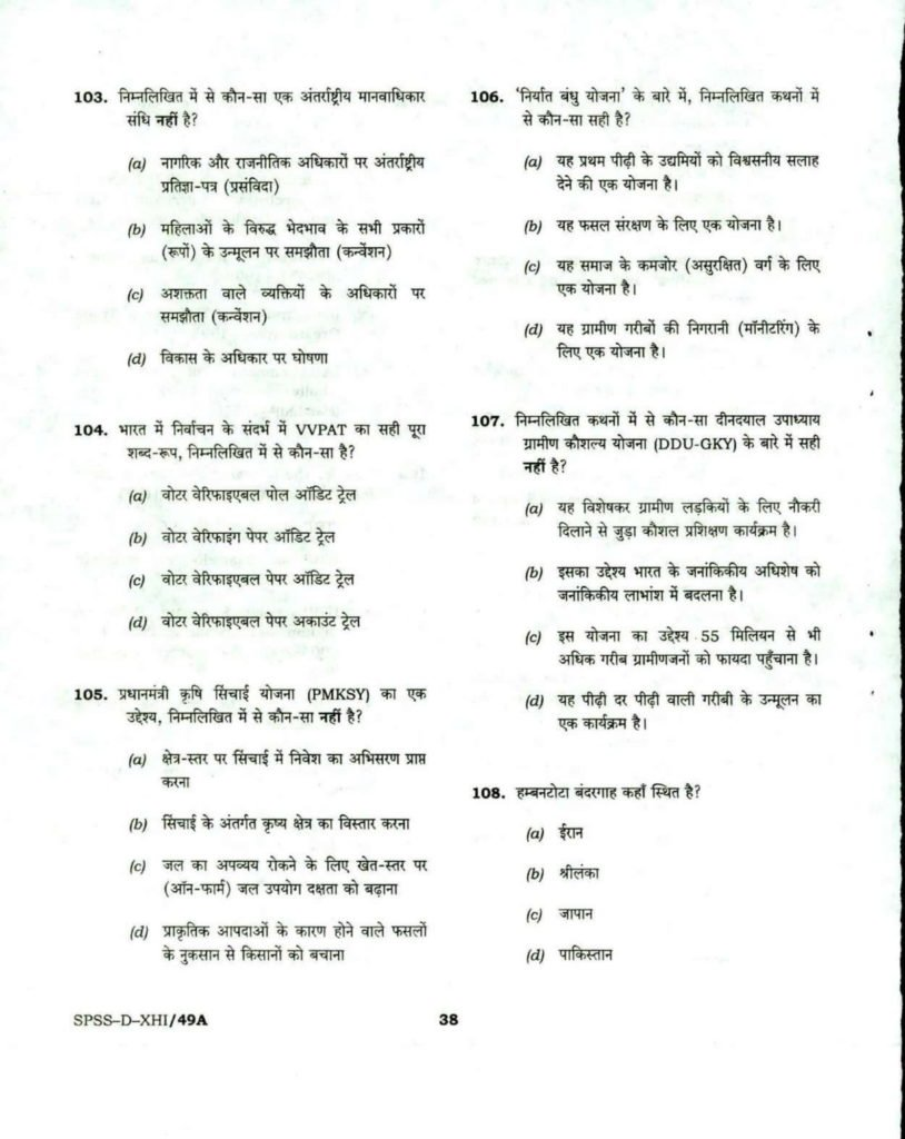 """CDS General Knnowledge Question Papers, Download UPSC Combined Defence Services GK"