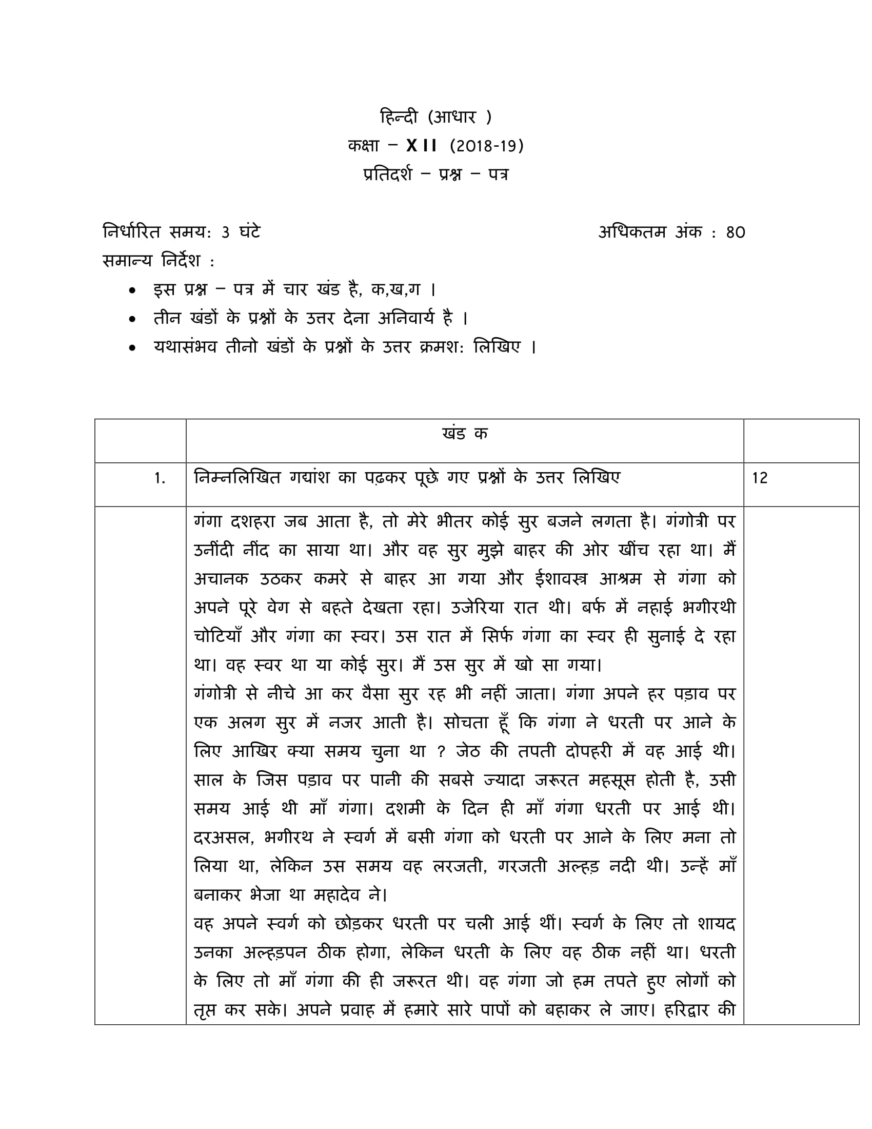 Hindi Core Class 12 CBSE Solved Papers For Boards 2019 with Answers, Marking Scheme PDF Download