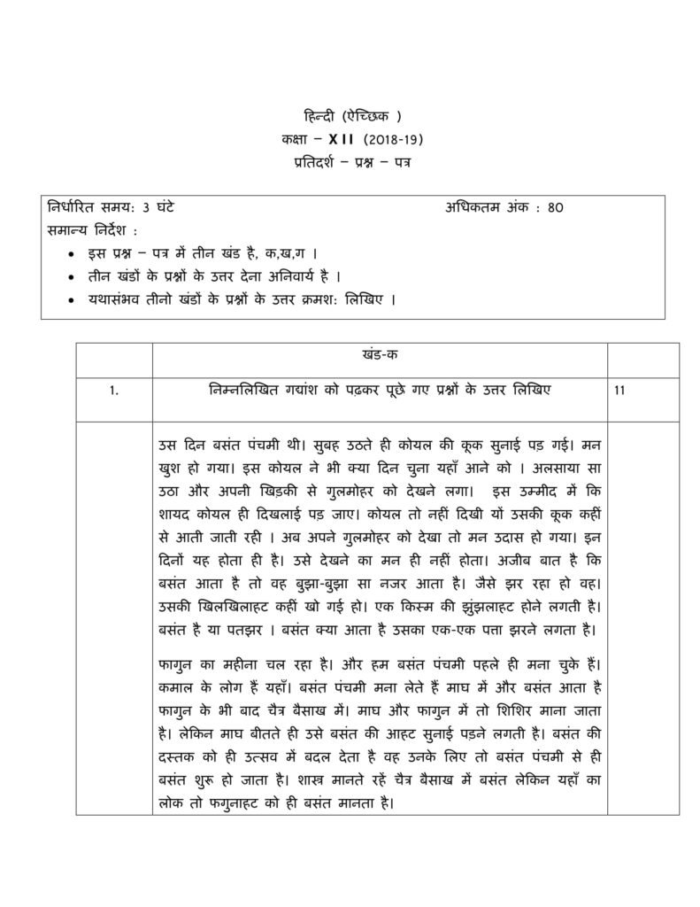 Hindi Elective Class 12 Sample Question Paper PDF Download 2018-19