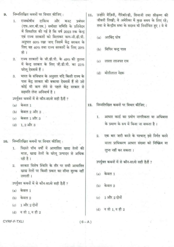 Ias exam papers download pdf