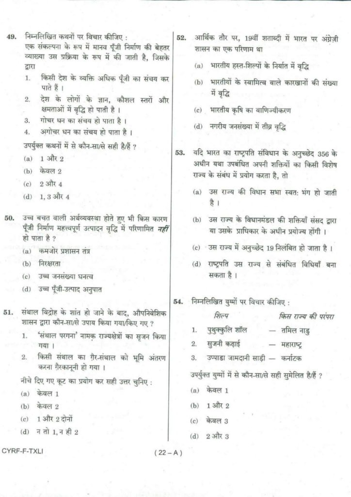 IAS Preliminary Question Papers General Studies 1 2018, UPSC Civil Services Exam GS 1 PDF Download