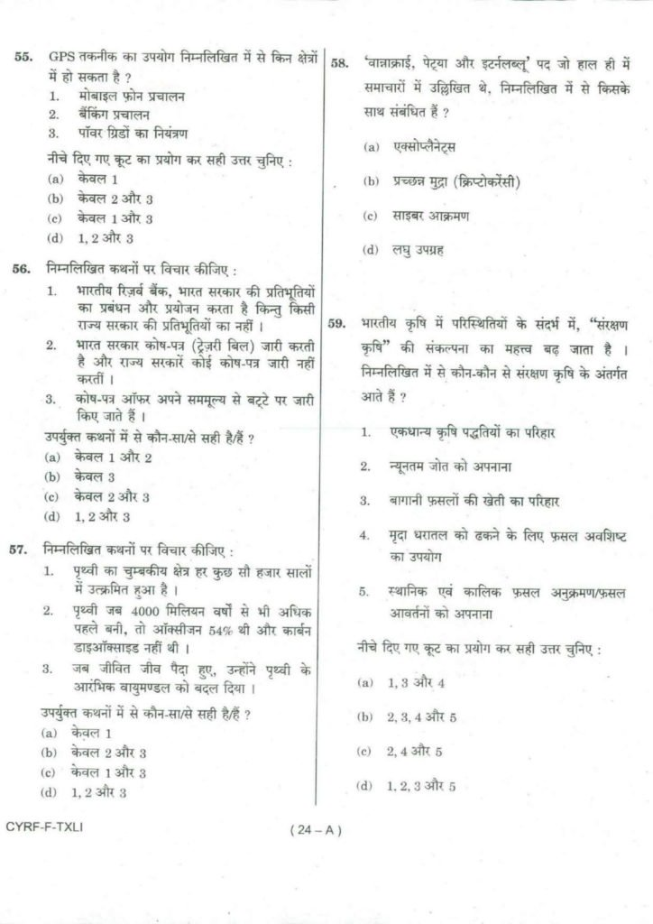 Previous Year Question Papers | UPSC