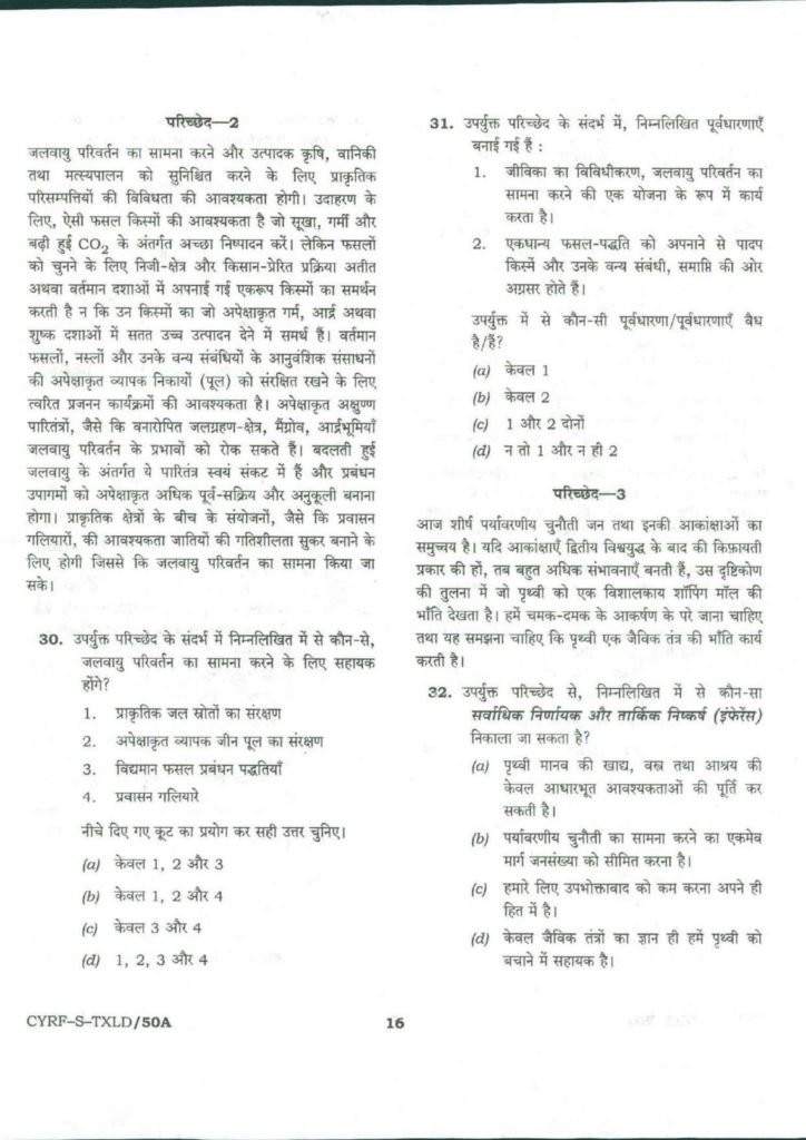 IAS Preliminary Question Papers General Studies 2 2018, UPSC Civil Services Exam GS 2 PDF Download