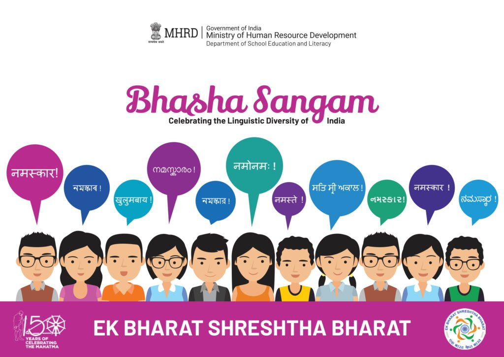 Bhasha Sangam By Government Of India MHRD