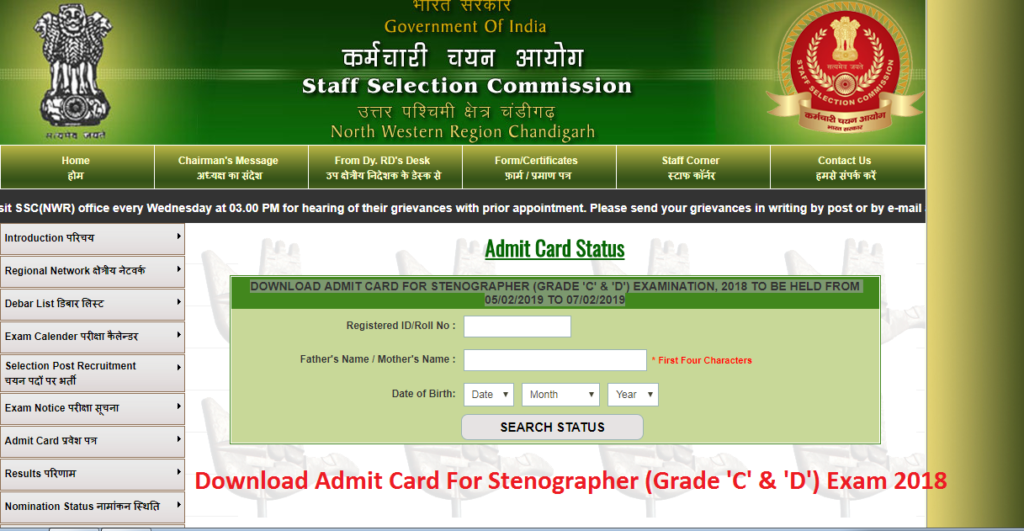 Download Admit Card For Stenographer (Grade 'C' & 'D') Exam 2018