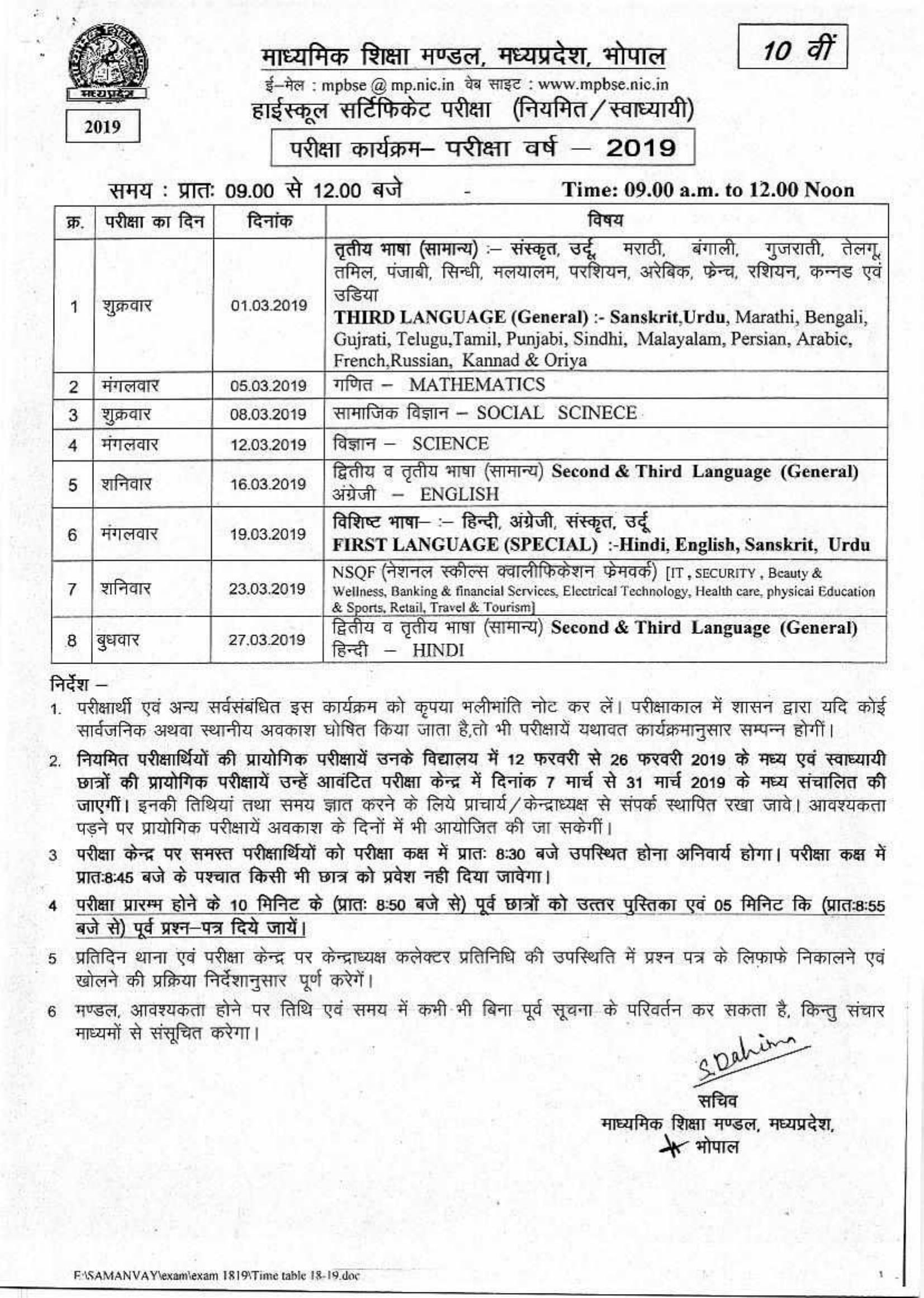 MPBSE Class 10th Time Table 2019, MP Board SSC Time Table