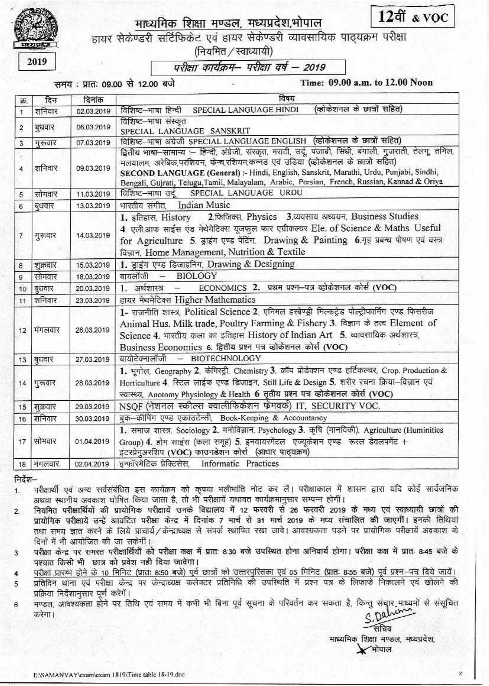 MPBSE Class 12th Time Table 2019, MP Board HSC Time Table