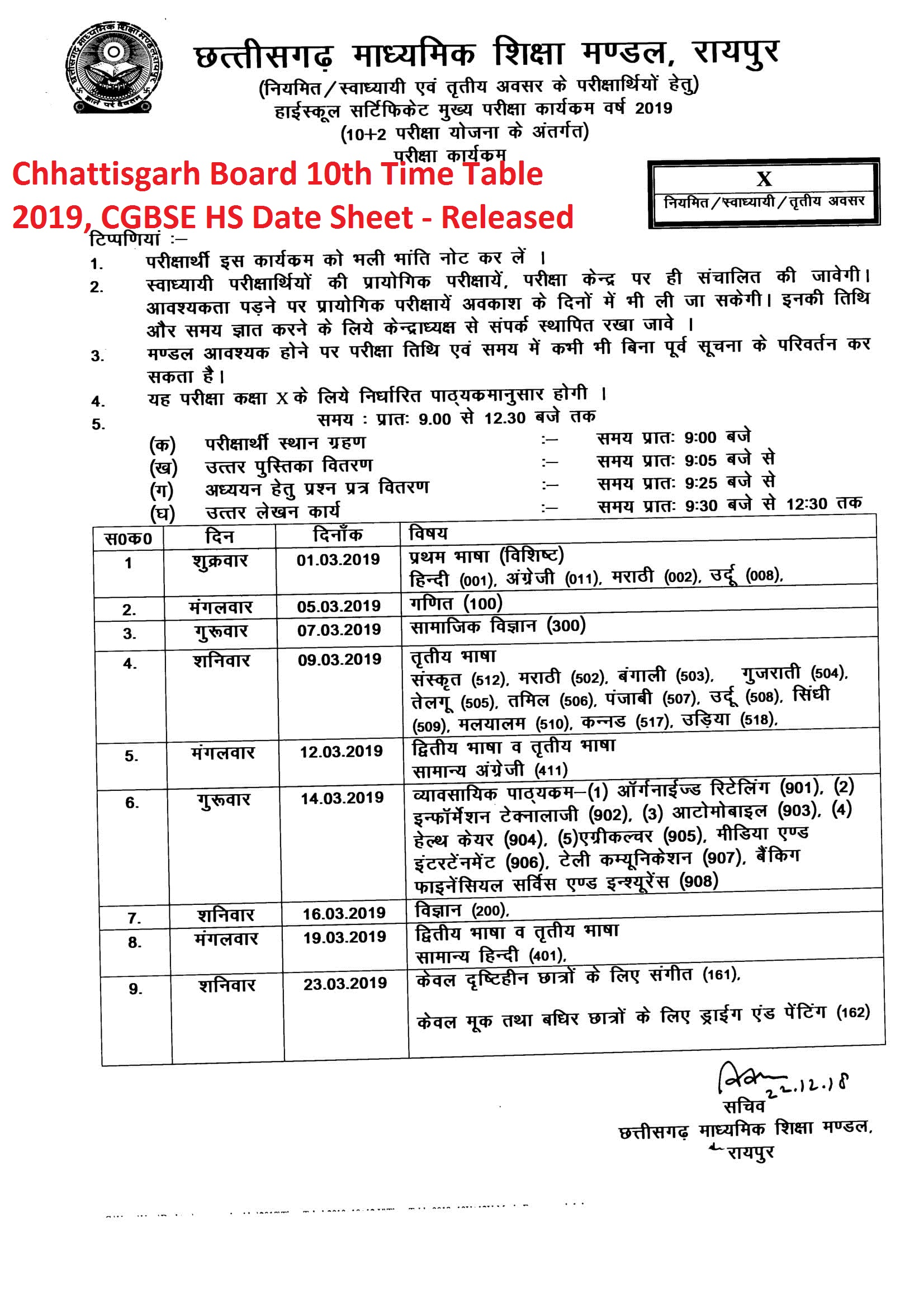 CG Board 10th Time Table 2019, CGBSE HS Date Sheet – Released