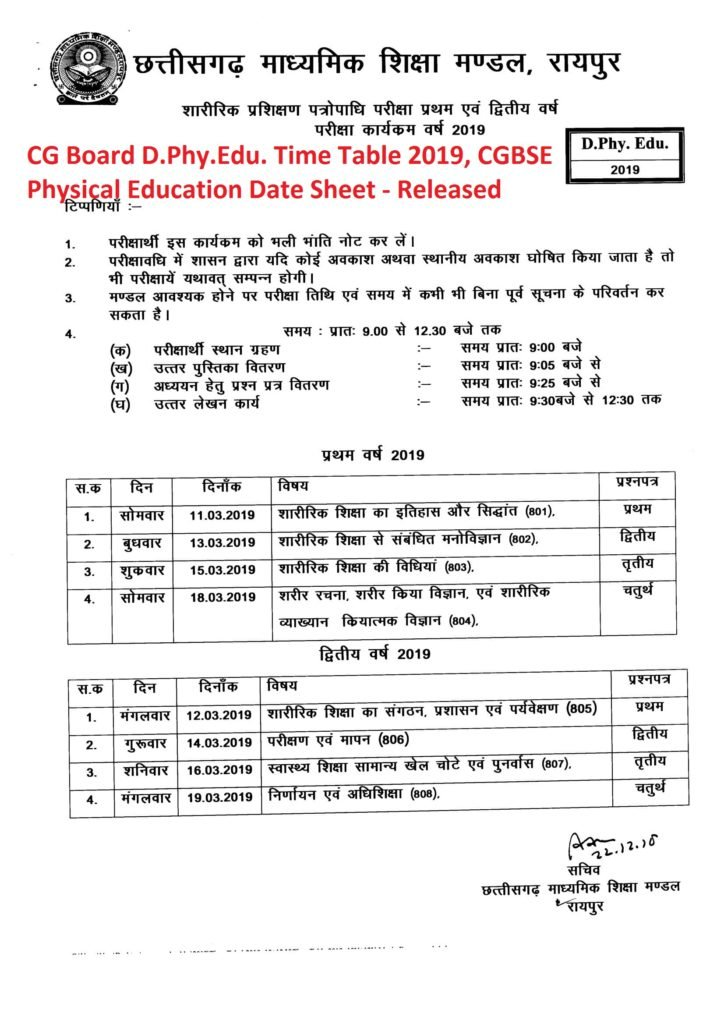 CG Board D.Phy.Edu. Time Table 2019, CGBSE Physical Education Date Sheet - Released
