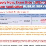 IAS 2019 Apply Now, Exam Date - UPSC Civil Services Exam Application