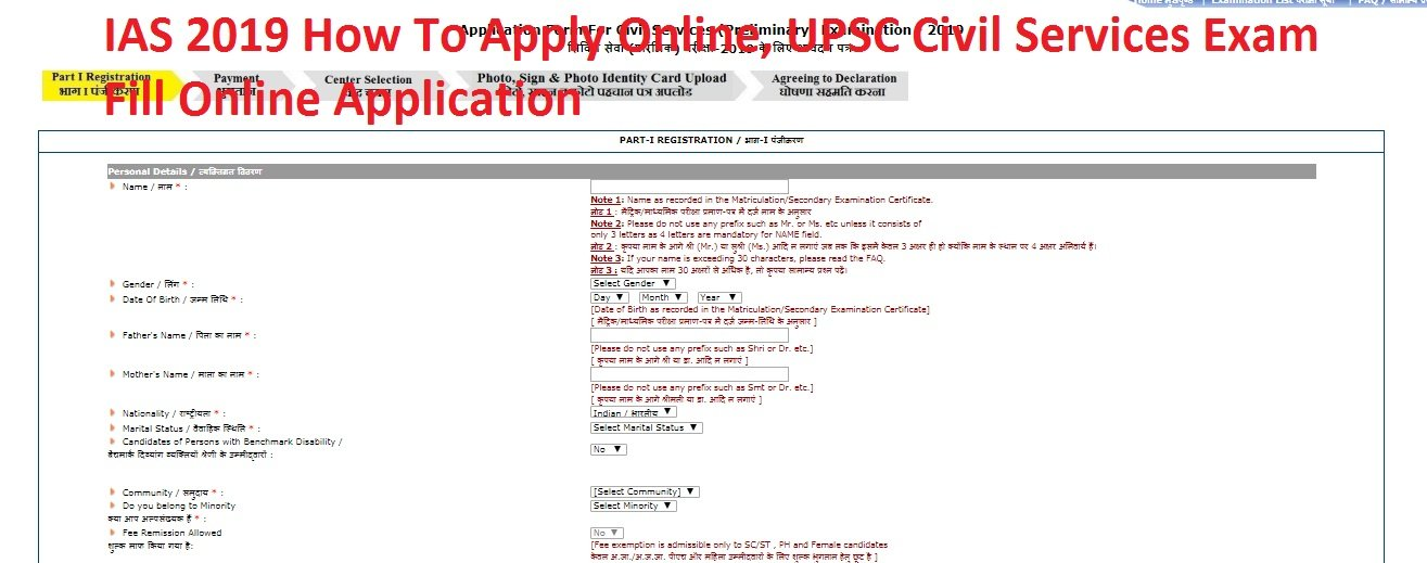 IAS 2019 How To Apply Online, UPSC Civil Services Exam Fill Online Application Guidelines