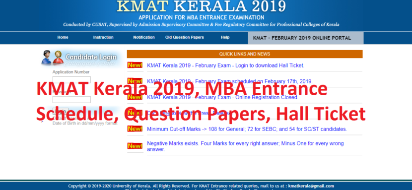 KMAT Kerala 2019, MBA Entrance Schedule, Question Papers, Hall Ticket