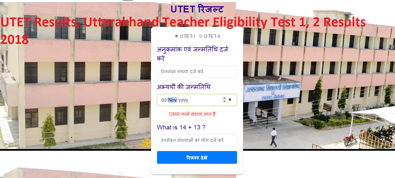 UTET Results, Uttarakhand Teacher Eligibility Test 1, 2 Results 2018