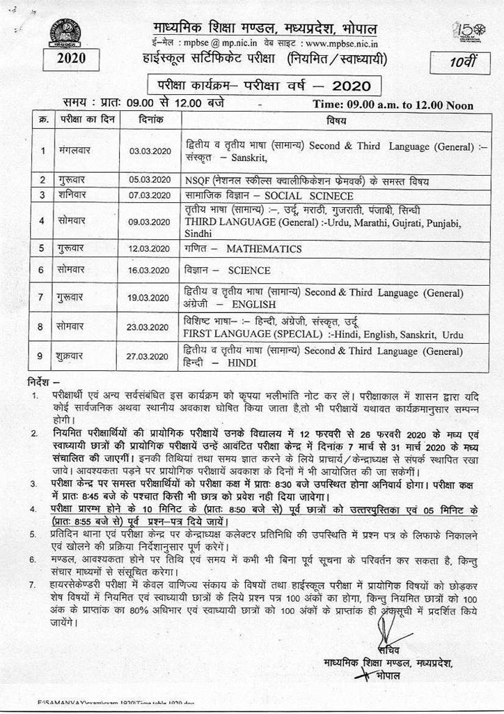 MPBSE Time Table Class 10th 2020