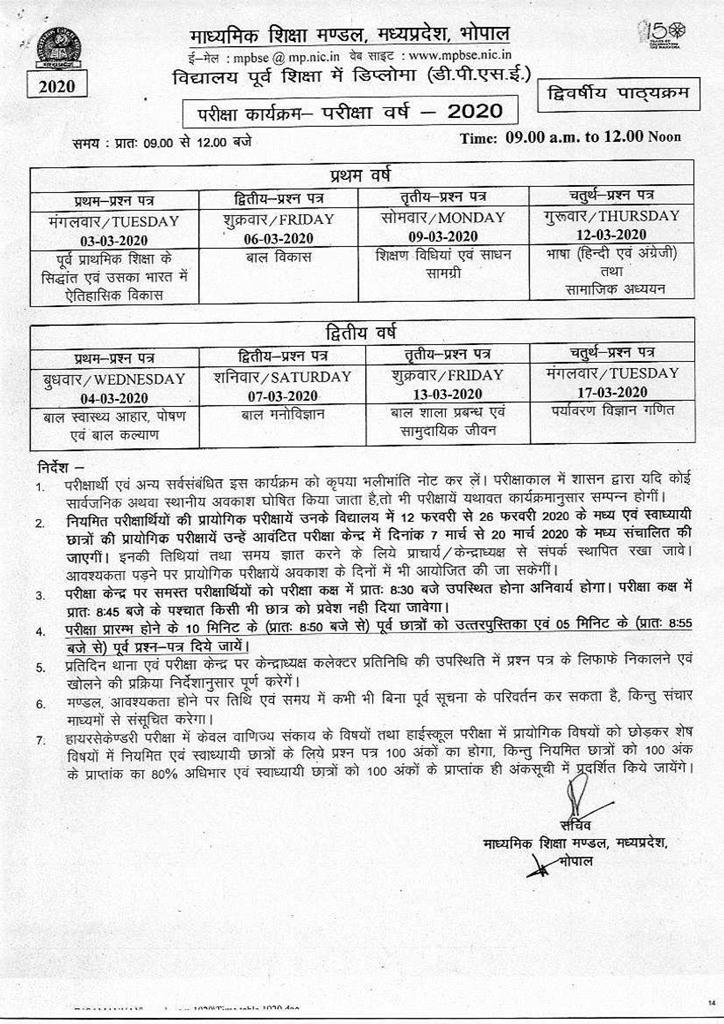 MPBSE Time Table 2020, Download MP Board BLIND, DUMB & DEAF, PHYSICAL, DPSE Time Table