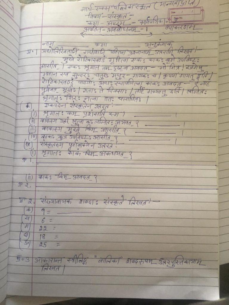 Sanskrit worksheet class 8 vyakarn
