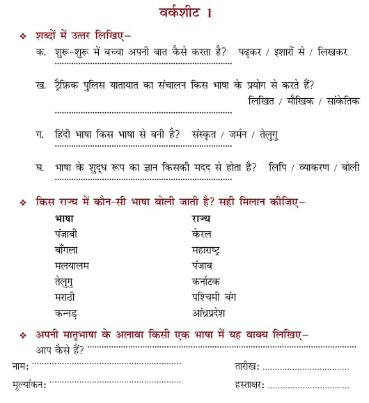 Hindi Class 5 Online Classes, CBSE Worksheets 2020-21 - NCERT Books,  Solutions, CBSE Online, Guide, Syllabus, Sample Paper