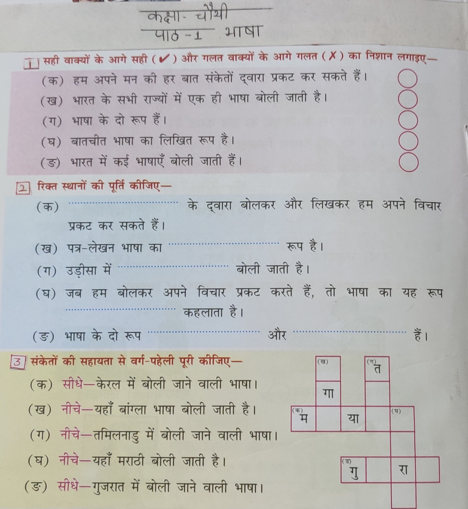 Hindi Class 4 Online Classes Cbse Worksheets 2020 21 Ncert Books Solutions Cbse Online Guide Syllabus Sample Paper